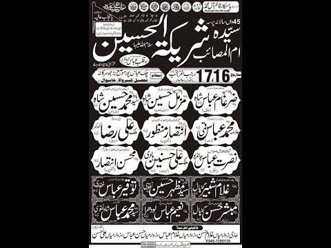 Live Majlis 16 Rajab  2019 I Abbas Pur Buraj Sargana Kabirwala