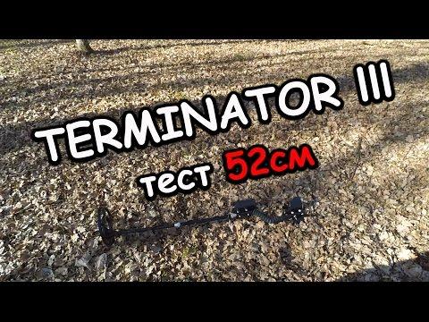 Металлоискатель Терминатор 3 ТЕСТ