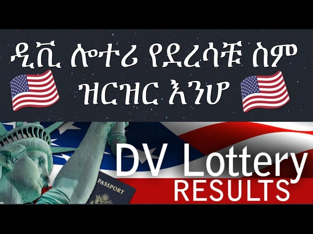 [ Amharic ]  how to check dv lottery results 2018