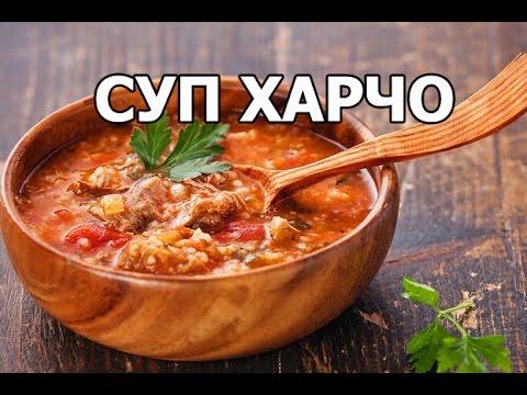Как приготовить суп-харчо - рецепт - видео