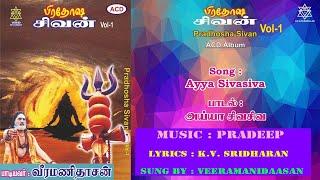 Veeramanidaasan Ayya Sivasiva