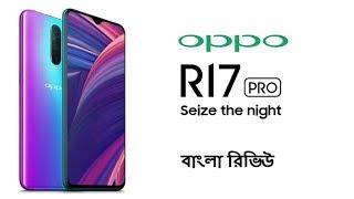 Oppo R17 pro price in Bangladesh | bangla Review