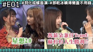 MC CUT|191018 BEJ48 TeamE 《羽化成蝶》01