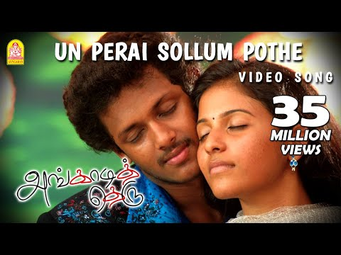Un Perai Sollumpothe Song From Angadi theru Ayngaran HD Quality
