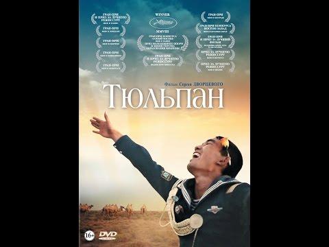 Тюльпан (Tulpan), 2008 (Казахстан, Россия, Германия)