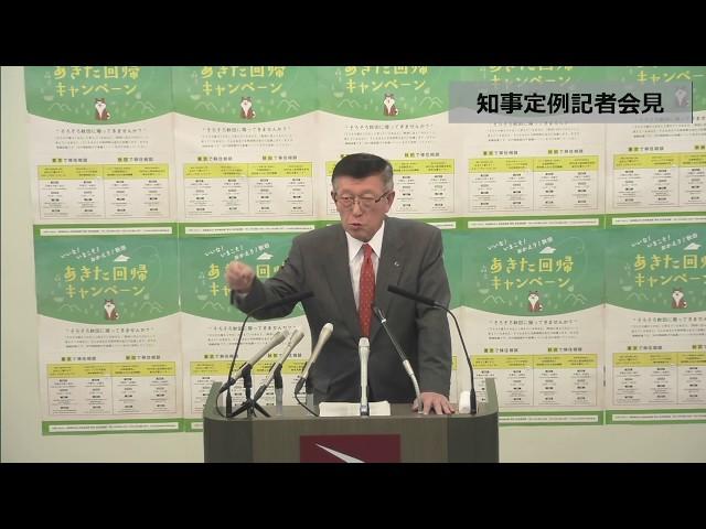 平成31年3月25日「知事記者会見」