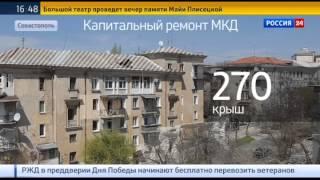 «Вести. Технологии жилья» от 3 мая 2015 года