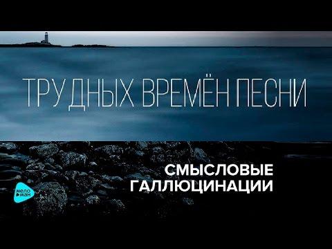 Смысловые Галлюцинации  - Трудных времён песни (Альбом 2016)