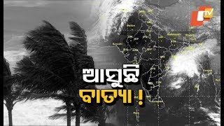 Deep depression to turn into cyclocnic system by evening today, to trigger rain in Odisha