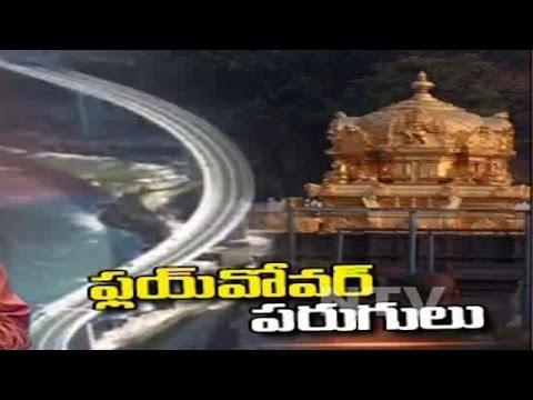 Vijayawada Flyover Plan near Durga Temple | Special Story | NTV