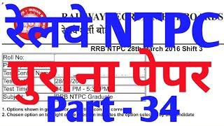 रेलवे NTPC 2016 में आये हुए प्रश्न ।। जल्दी देखें पुरा पेपर  #Part_34