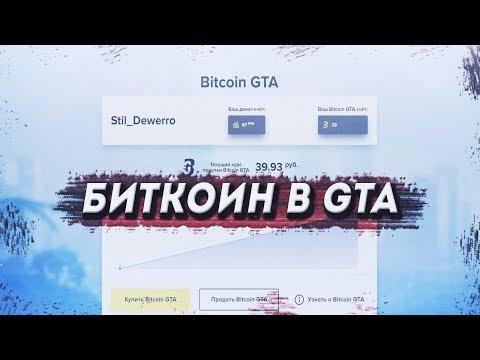 DIAMOND RP   БИТКОИН В GTA SAMP