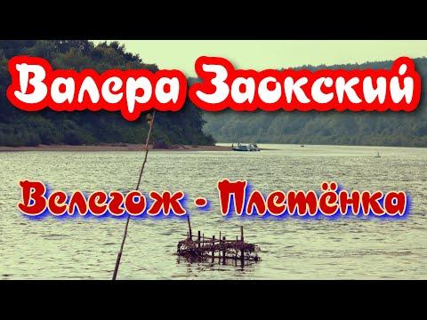 рыбалка в велегоже