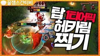 [롤 스간] 다리우스 VS 헤카림ㅣ탑 1티어픽 Hot한 헤카림찍기!