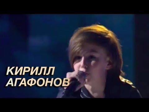 Watch Video Битва Талантов Кирилл Агафонов - Bad boy