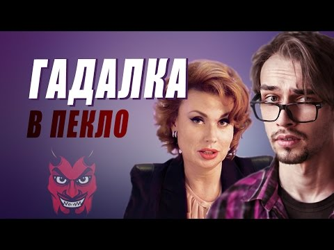 "Snailkick смотрит сериал ""Гадалка"" (#ВПЕКЛО, обзор by Мефисто)"