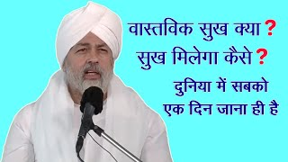 Discourse By Baba Hardev Singh Ji Maharaj | 3rd April 2016 Satsang Program In Delhi