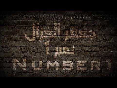 Download  جعفر الغزال - نمبر 1 حصرياً   2018 Gratis, download lagu terbaru