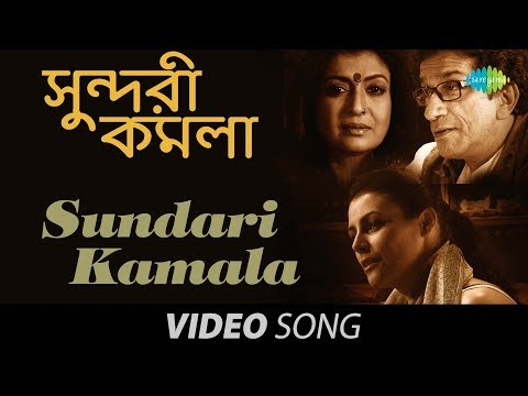 Sundari Kamala | Shukno Lanka | Bengali Movie Song | Mithun Chakraborty, Sabyasachi, Debashree video