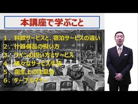 平賀健司氏「飲料サービス」