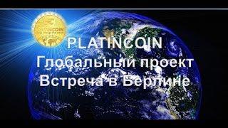 PLATINCOIN Глобальный проект встреча в Берлине