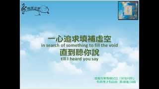 Truth Shall Set Me Free 有真理才有自由--Sowing Seeds Music 播種音樂