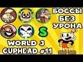 Cuphead EXPERT БОССЫ БЕЗ УРОНА НА S WORLD 3 11 Прохождение на русском mp3
