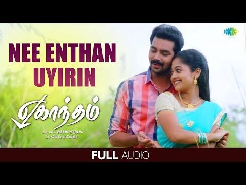 Nee Enthan Uyirin - Audio | Eghantham | Vivanth | Neeraja | Saindhavi | Ganesh Raghavendra | Eknath