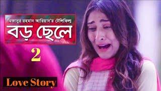 Boro Chele 2  Bangla Valobashar Golpo Bangla Emoti