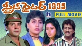 Onamalu - Street Fighter 1995 Telugu Full Movie || Vijayashanti, Jayasudha, Anand