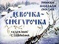 Девочка снегурочка Детская сказка про девочку снегурочку mp3