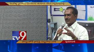 Nalla Malla Reddy creates 3 slates for kids to learn languages