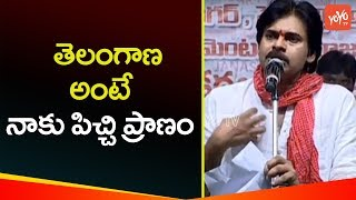 Janasena Pawan Kalyan Outstanding Speech About Telangana | Jana Sena Party Meeting