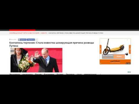 Кончилось терпение: Стала известна шокирующая причина развода Путина