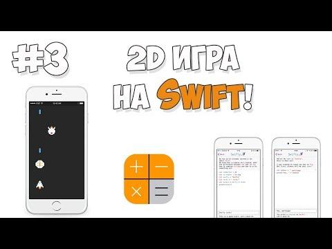 Создание iOS игры на Swift / Урок #3 - Стрельба и уничтожение объектов