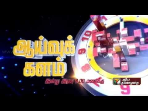 Aaivuk Kalam Promo (31-07-2014) at 8.00pm