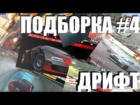 TOP-3 Лучшие дрифт-игры: ACR Drift, Drift Mania: Street Outlaws, CarX (IOS/Android) [Подборка #4]