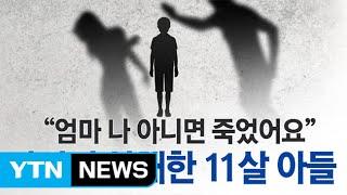 11살 초등생이 아버지 살해, 왜? / YTN