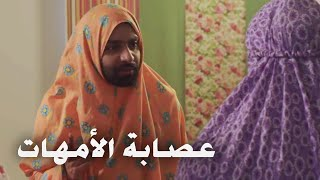 احمد شريف   عصابة الأمهات