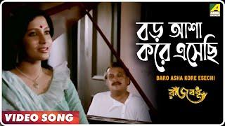 Baro Asha Kore Eshechi | Rajbadhu | Bengali Movie Song | Hemanta Mukherjee, Arundhati