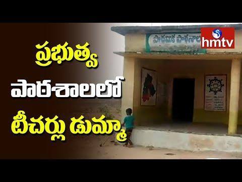 దేవియా నాయక్ తండా ప్రభుత్వ పాఠశాలలో టీచర్లు డుమ్మా | Telangana | Telugu News | hmtv
