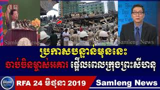 Cambodia Hot News, Cambodia Today News 2019, Khmer News Today, RFA Khmer News 24 Jun 2019