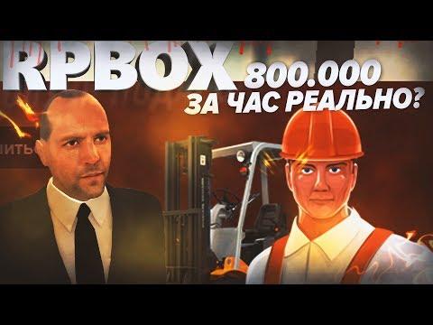 Сможем ли мы заработать 800.000 за час на РП БОКС | #64 RP BOX🔞