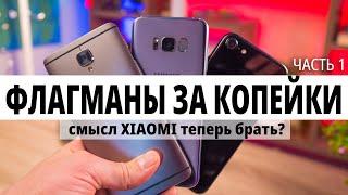 Конкуренты Xiaomi c NFC и на топовом железе!