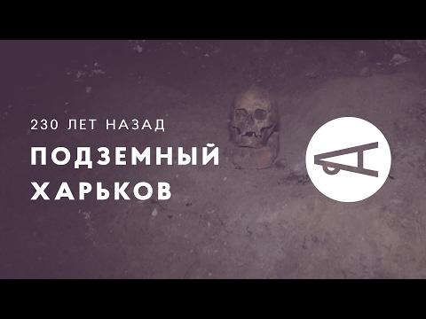 230 лет назад: подземный Харьков