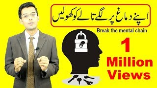Break the Mental Chains Inspirational Video in Urdu/Hindi By M Asif Ali