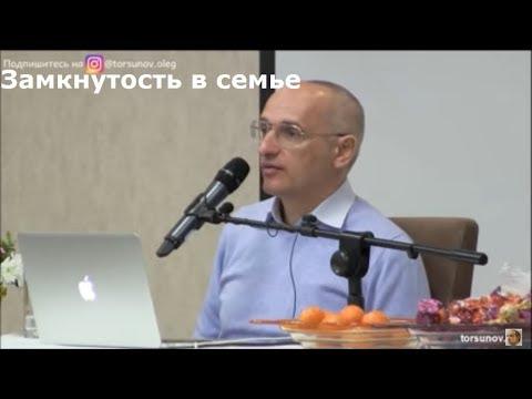 Торсунов О.Г.  Замкнутость в семье