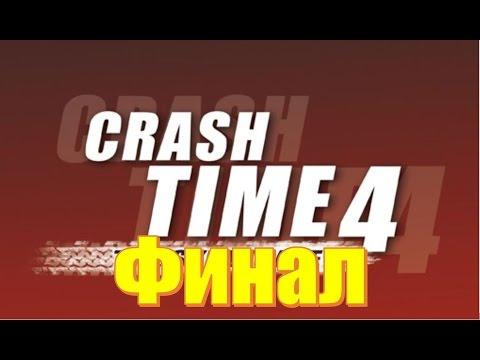 Crash Time 4 конец синдикату -  финал