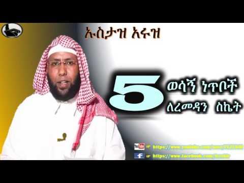 5 ወሳኝ ነጥቦች Le Ramedan ስኬት -  Ustaz Arus