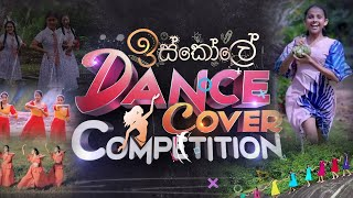 Iskole Dance Cover Compition | Top 10